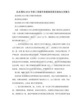 县水利局2016年职工带薪年休假制度落实情况自查报告 .doc