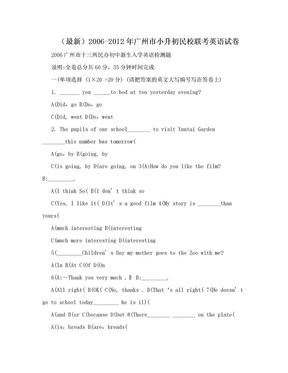 (最新)2006-2012年广州市小升初民校联考英语试卷.doc