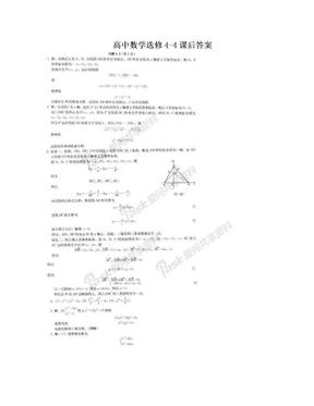 高中数学选修4-4课后答案.doc