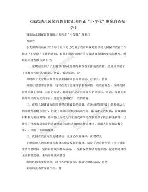 """《规范幼儿园保育教育防止和纠正""""小学化""""现象自查报告》.doc"""