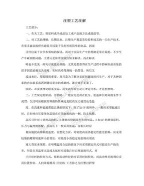 注塑工艺注解.doc