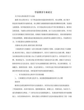 学前教育专业论文.doc