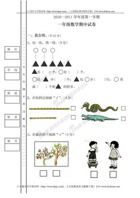 《小学数学一年级上册期中试卷》-人教版.doc