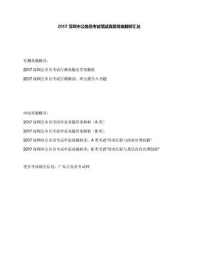 2017深圳市公务员考试笔试真题答案解析汇总.docx