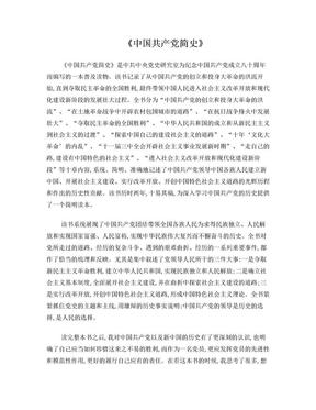 中国共产党简史读书笔记.doc