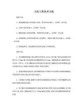 人防技术交底.doc