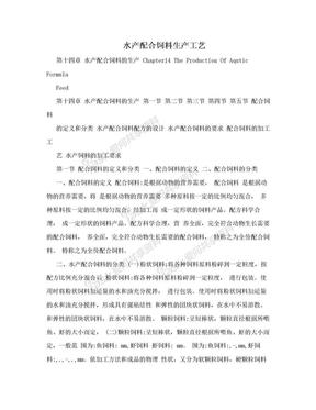 水产配合饲料生产工艺.doc