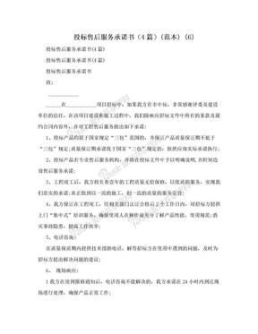 投标售后服务承诺书(4篇)(范本) (6).doc