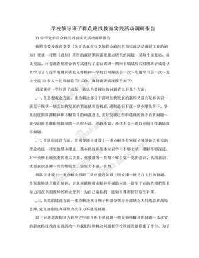 学校领导班子群众路线教育实践活动调研报告.doc