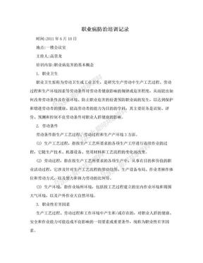 职业病防治培训记录.doc