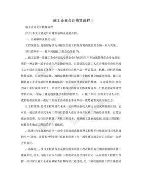 施工企业会计核算流程1.doc