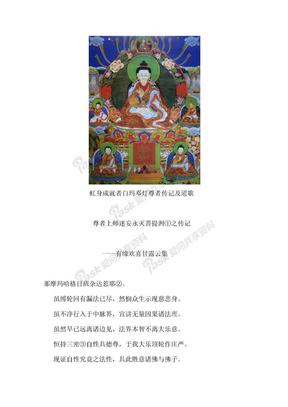 虹身成就者白玛邓灯尊者传记及道歌.doc