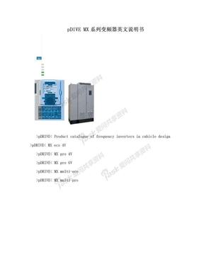 pDIVE MX系列变频器英文说明书.doc
