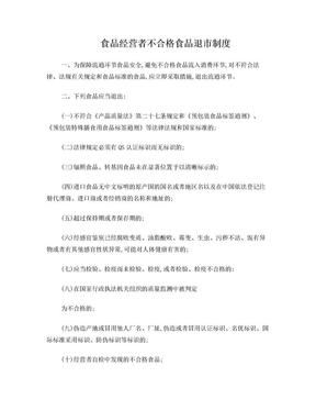 食品经营者不合格食品退市制度.doc