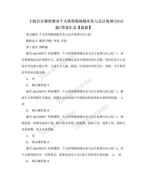 上海会计继续教育个人所得税纳税实务与会计处理(2016版)答案汇总【最新】.doc