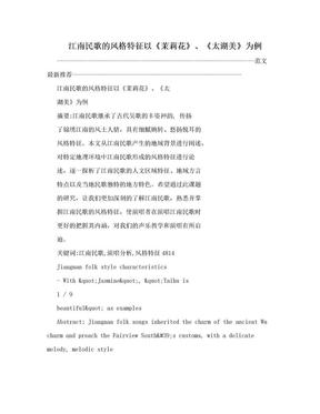 江南民歌的风格特征以《茉莉花》、《太湖美》为例.doc