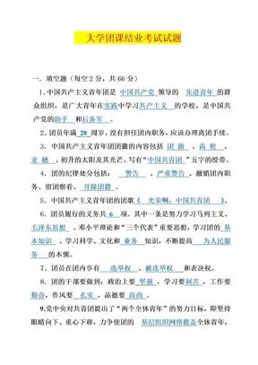 大学团课结业考试试题及参考答案.doc
