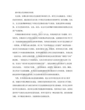 古代官僚政治制度读后感.doc.doc