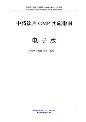 中药饮片GMP实施指南电子版.doc