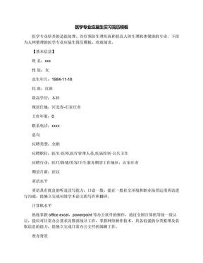 医学专业应届生实习简历模板.docx