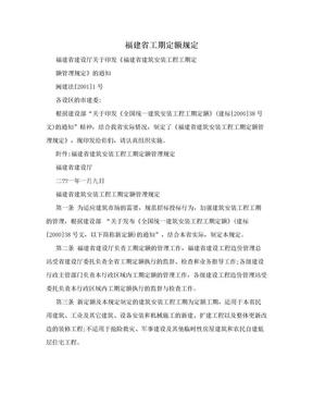 福建省工期定额规定.doc
