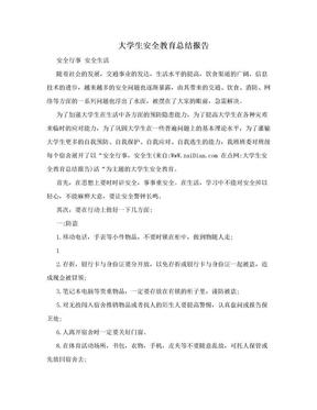 大学生安全教育总结报告.doc