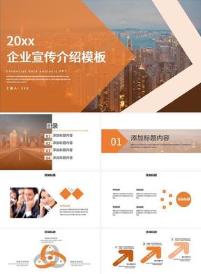 橙色企业宣传介绍PPT模板.pptx