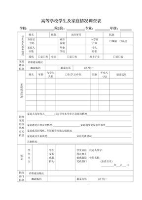 高等学校学生即家庭情况调查表-附表26.doc