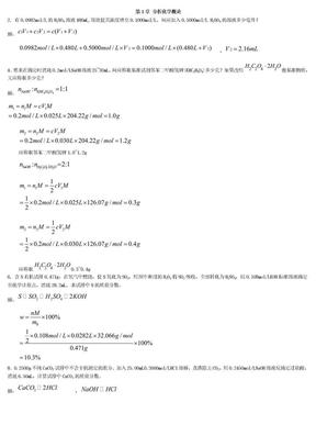 分析化学武汉大学第五版答案.doc
