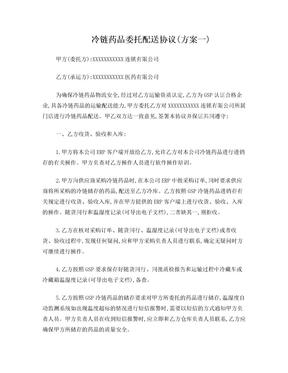 药品冷链委托配送协议.doc