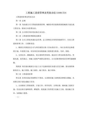 工程施工进度管理及奖惩办法54901734.doc