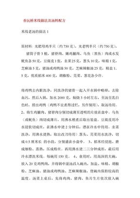 香沅桥米线做法及汤料配方.doc