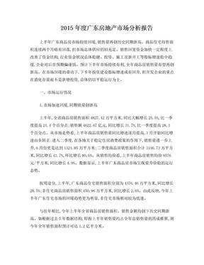 2015年度广东房地产市场分析报告.doc