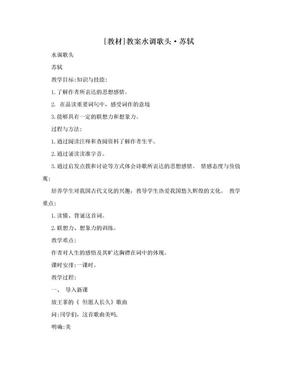 [教材]教案水调歌头·苏轼.doc