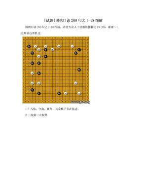 [试题]围棋口诀200句之1-18图解.doc