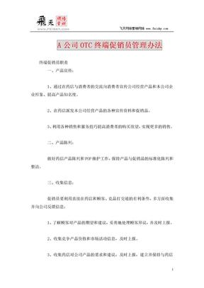 公司OTC终端促销员管理办法.doc