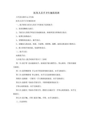 医务人员手卫生规范培训.doc