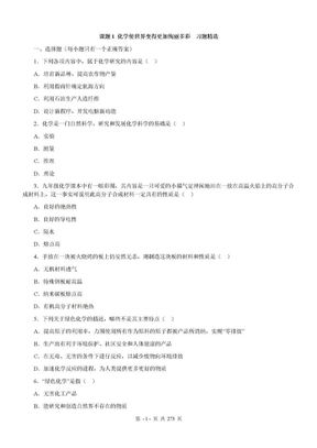 人教版九年级化学习题精选全套.doc