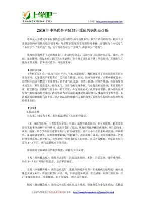 中西医执业医师中医临床外科考试复习资料汇总.doc