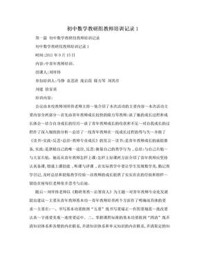 初中数学教研组教师培训记录1.doc