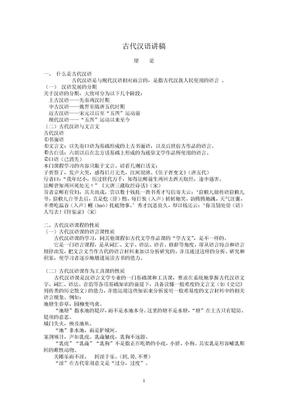 古代汉语通论.doc