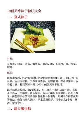 10種美味粽子做法大全 .doc