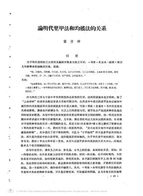 梁方仲:论明代里甲法和均徭法的关系.pdf
