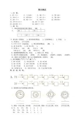 人教版小学一年级下册数学-期末试卷(包含答案).doc