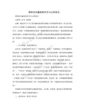 教师党风廉政教育学习心得体会.doc