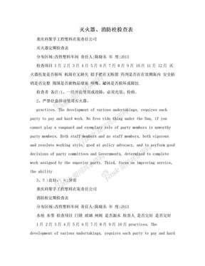 灭火器、消防栓检查表.doc