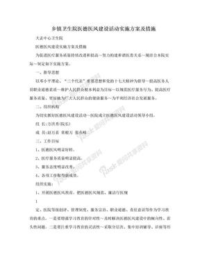 乡镇卫生院医德医风建设活动实施方案及措施.doc