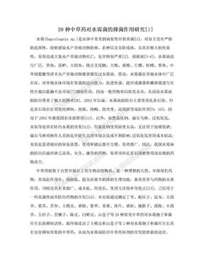 20种中草药对水霉菌的抑菌作用研究[1].doc