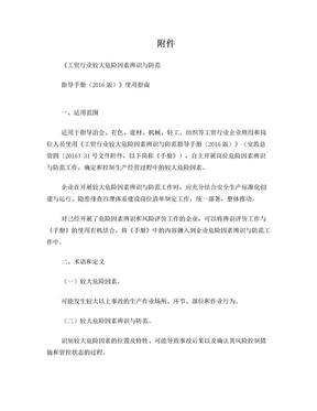 工贸行业较大危险因素辨识与防范指导手册指南.doc