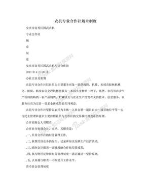 农机专业合作社规章制度.doc
